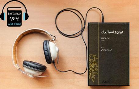 دانلود کتاب  صوتی ایران و قضیه ایران (جلد اول) نوشته جورج ن کرزن
