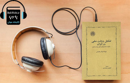 دانلود کتاب صوتی تشکیل دولت ملی در ایران نوشته والتر هینتس