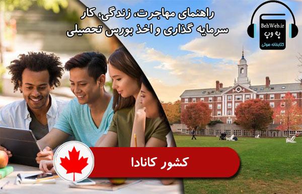 راهنمای مهاجرت، زندگی، کار، سرمايه گذاري و اخذ بورس تحصیلی از کشور کانادا