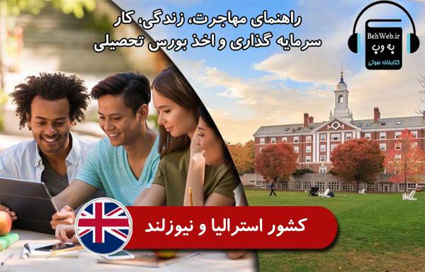 راهنمای مهاجرت، زندگی، کار، سرمايه گذاري و اخذ بورس تحصیلی از کشور استرالیا و نیوزیلند