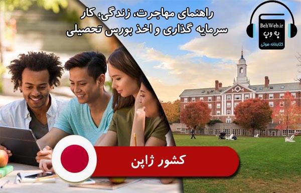 راهنمای مهاجرت، زندگی، کار، سرمايه گذاري و اخذ بورس تحصیلی از کشور ژاپن