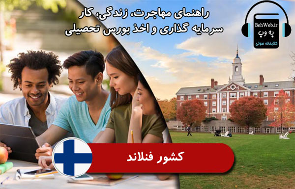 راهنمای مهاجرت، زندگی، کار، سرمايه گذاري و اخذ بورس تحصیلی از کشور فنلاند