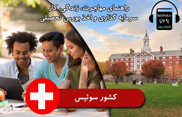 راهنمای مهاجرت، زندگی، کار، سرمايه گذاري و اخذ بورس تحصیلی از کشور سوئیس