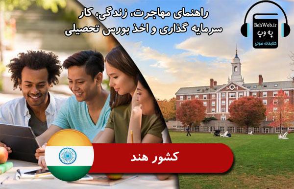 راهنمای مهاجرت، زندگی، کار، سرمايه گذاري و اخذ بورس تحصیلی از کشور هند