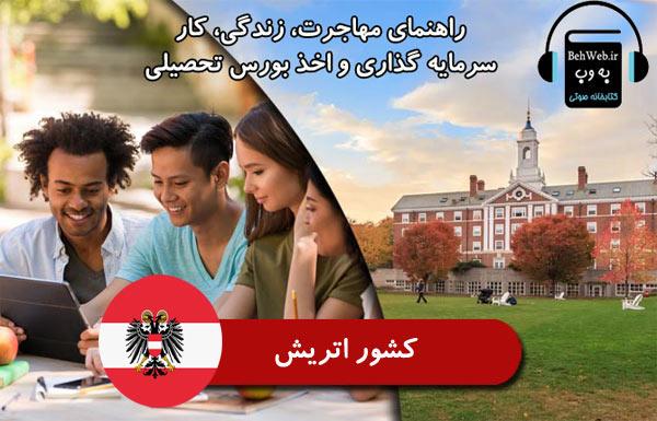 راهنمای مهاجرت، زندگی، کار، سرمايه گذاري و اخذ بورس تحصیلی از کشور اتریش