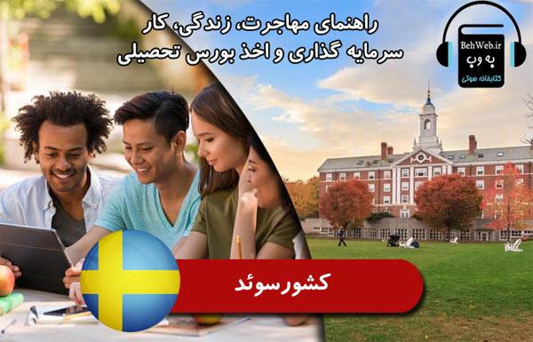 راهنمای مهاجرت، زندگی، کار، سرمايه گذاري و اخذ بورس تحصیلی از کشور سوئد