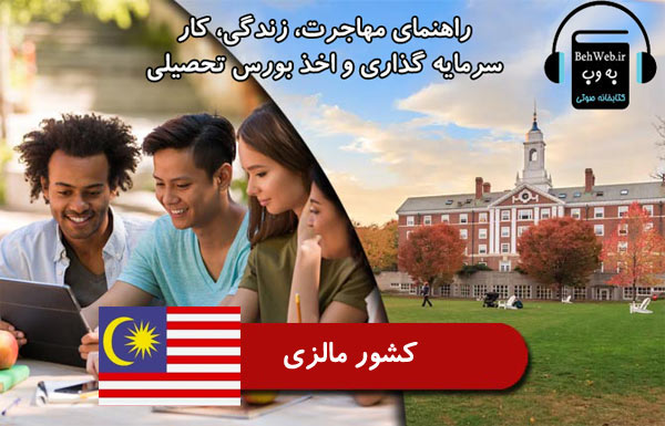 راهنمای مهاجرت، زندگی، کار، سرمايه گذاري و اخذ بورس تحصیلی از کشور مالزی
