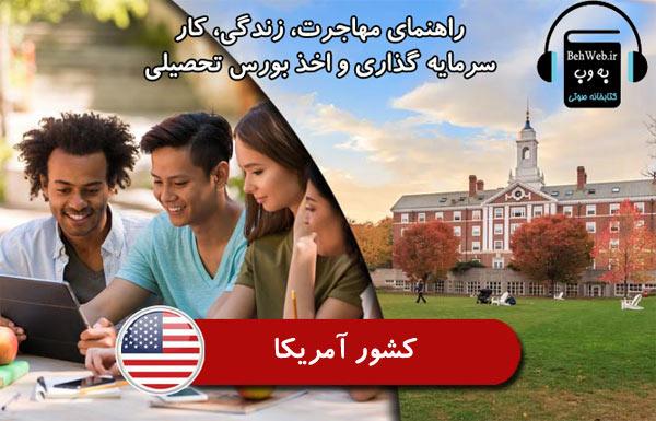 راهنمای مهاجرت، زندگی، کار، سرمايه گذاري و اخذ بورس تحصیلی از کشور آمریکا