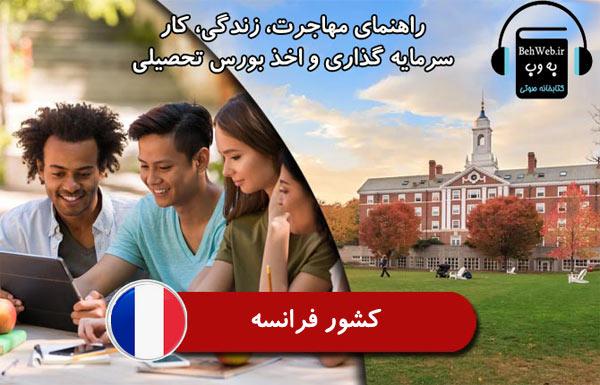 راهنمای مهاجرت، زندگی، کار، سرمايه گذاري و اخذ بورس تحصیلی از کشور فرانسه