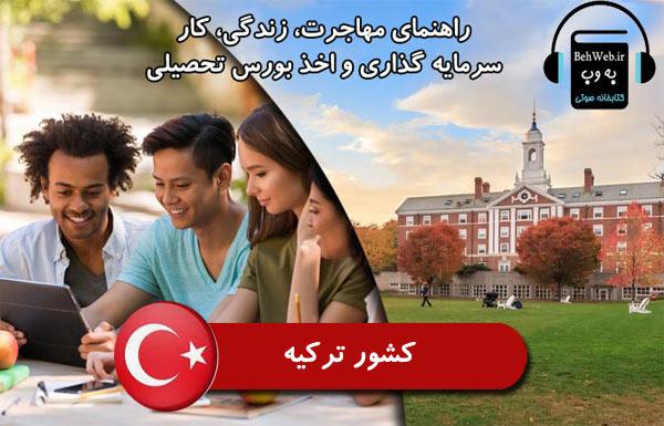 راهنمای مهاجرت، زندگی، کار، سرمايه گذاري و اخذ بورس تحصیلی از کشور ترکیه