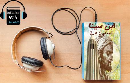 دانلود کتاب صوتی ابن سینا نابغه ای از شرق نوشته  ذبیح الله منصوری