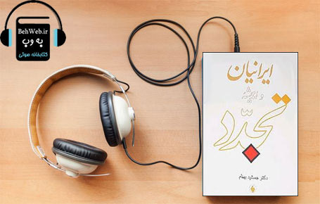 دانلود کتاب صوتی ایرانیان و اندیشه تجدد نوشته جمشید بهنام