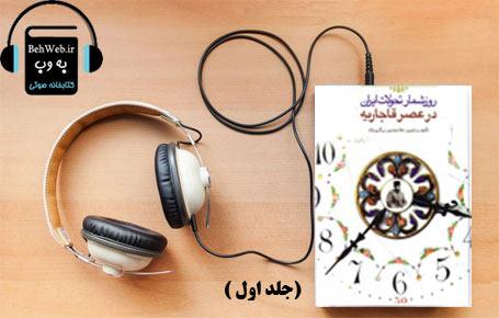 دانلود کتاب صوتی  روز شمار تحولات ایران در عصر قاجاریه (جلد اول) نوشته غلامحسین زرگری  نژاد
