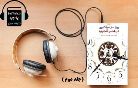 دانلود کتاب صوتی  روز شمار تحولات ایران در عصر قاجاریه (جلد دوم) نوشته غلامحسین زرگری  نژاد