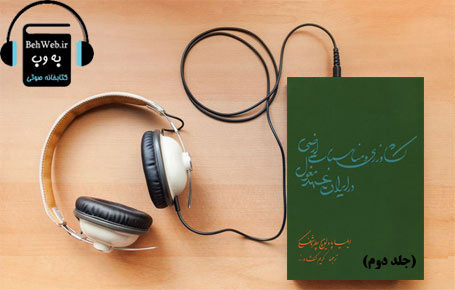 دانلود کتاب صوتی کشاورزی ومناسبات ارضی در ایران عهد مغول (جلد دوم) نوشته ایلیا پابلوویچ پطروشفسکی