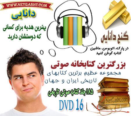 گنجینه کتابهای صوتی تاریخی به زبان فارسی در 16 DVD