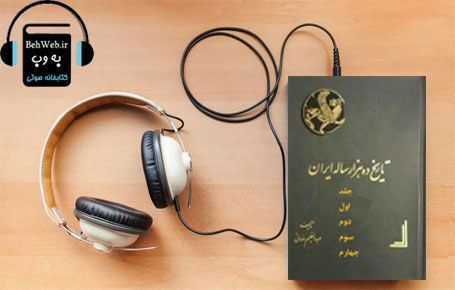 دانلود کتاب صوتی تاریخ ده هزار ساله ایران (دوره 4جلدی) نوشته عبدالعظیم رضایی