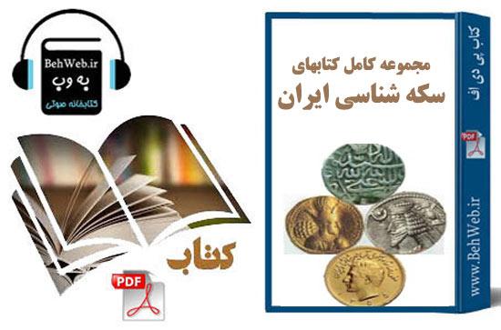 دانلود مجموعه کامل کتابهای سکه شناسی ایران شامل ده جلد کتاب