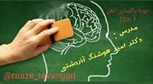 پاکسازی ذهن - دکتر امیر هوشنگ آذردشتی