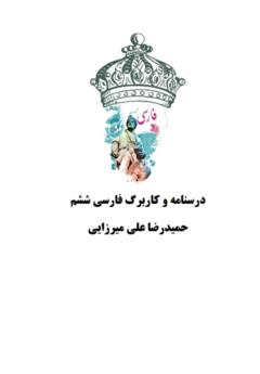 درسنامه و کاربرگ فارسی ششم ابتدایی
