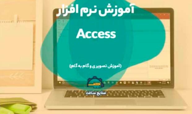 مقاله ی اموزش کامل نرم افزار اکسس(Access)