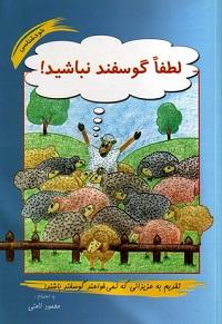 لطفا گوسفند نباشید . و دوکتاب دیگر