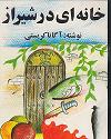 خانه ای در شیراز
