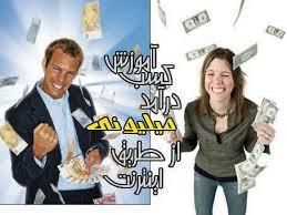 کسب درآمد واقعی از اینترنت (آسان و کاربردی)