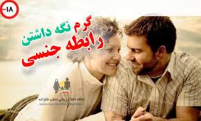 راههای افزایش میل جنسی و کسب رضایت از زندگی زناشویی