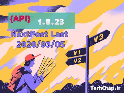 جدیدترین API ربات نکست پست نسخه 1.0.23