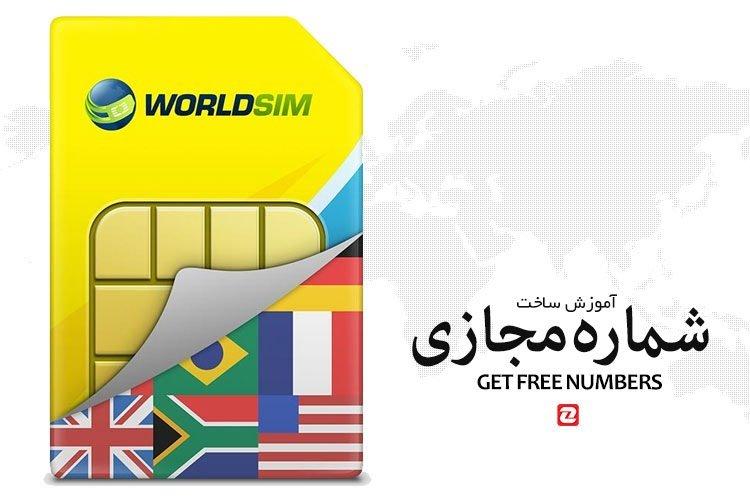 ساخت شماره مجازی تمام کشور ها