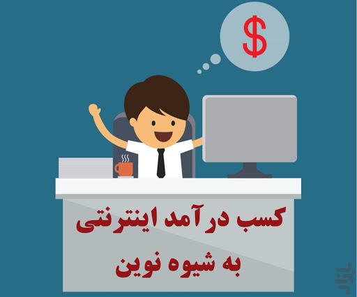 کسب درآمد از اینترنت به شیوه مردم اروپا ولاکچری های تهران100٪تضمینی وتست شده