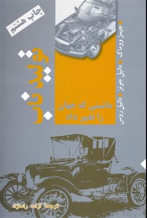 گزیده ای از کتاب تولید ناب اثر جیمز ووماک ، یکی از پرفروش ترین مباحث تولید و کیفیت در فرمت PDF