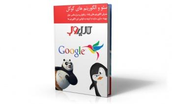 کتاب سئو و الگوریتم های گوگل