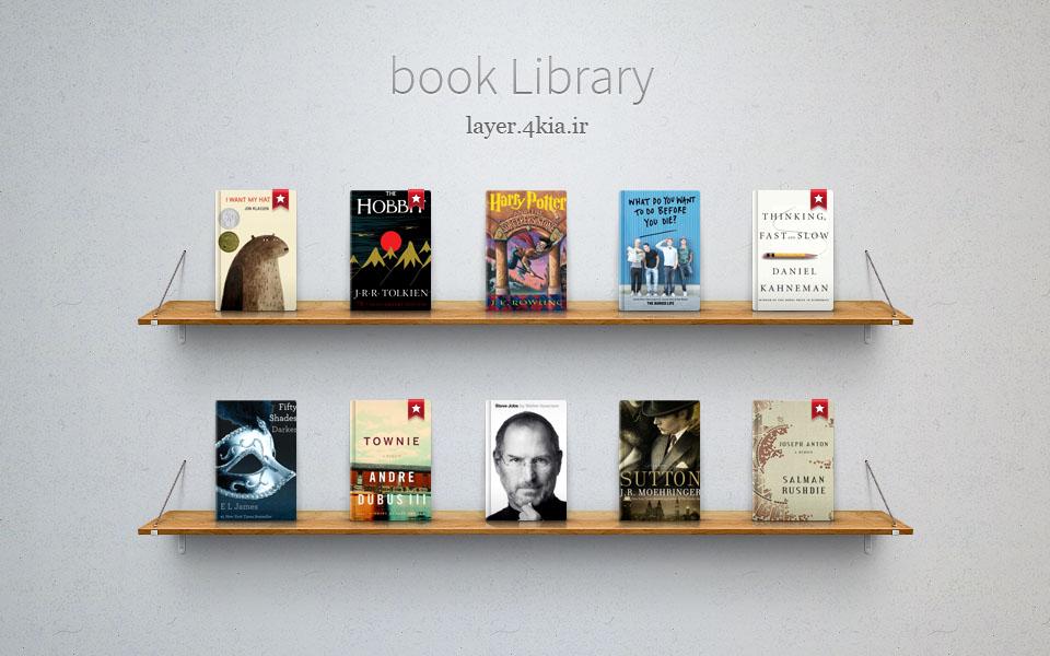 لایه باز زیبای کتابخانه