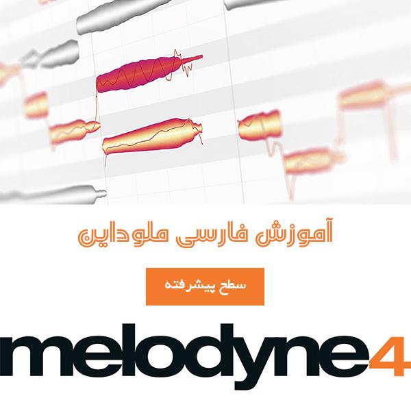 آموزش فارسی نرم افزار Melodyne Studio 4(سطح پیشرفته)