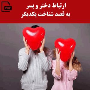 راه های ارتباط با دختران