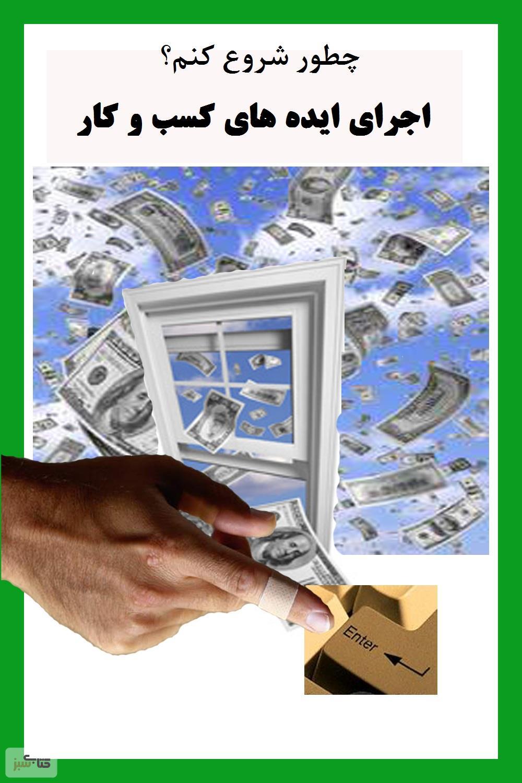 ایده های کسب و کار و روش های کسب درآمد از اینترنت 100 درصد تضمینی+ هدیه