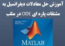 دانلود فایل آموزش حل مسائل معادلات دیفرانسیل در MATLAB