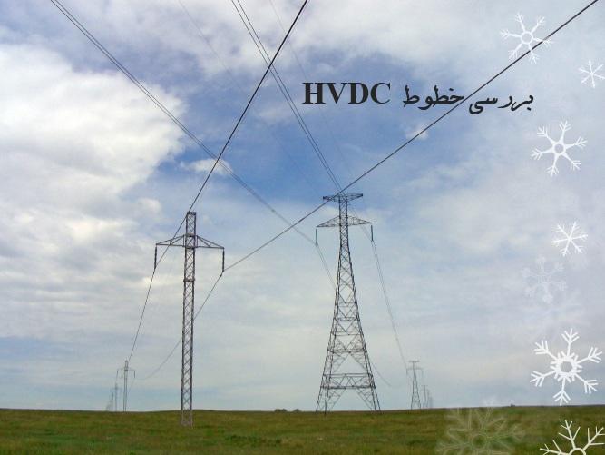 دانلود پاورپوینت سمینار برق قدرت-بررسی خطوط انتقال HVDC