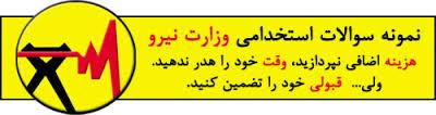 دانلود بسته ویژه سوالات آزمون استخدامی وزارت نیرو