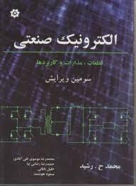 الکترونیک صنعتی رشید-ترجمه فارسی