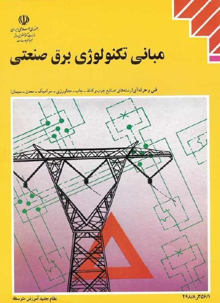 دانلود کتاب مبانی تکنولوژی برق صنعتی