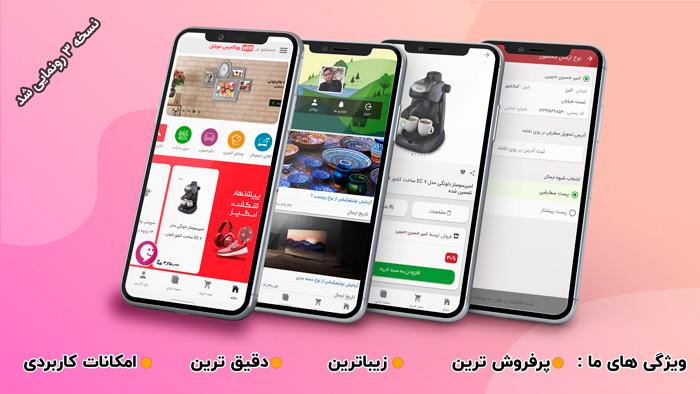 افزونه ساخت اپلیکیشن اندروید همراه وردپرس | Woocommerce Android