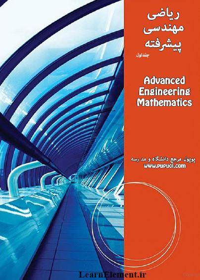 جزوه ریاضیات مهندسی پیشرفته- قسمت اول
