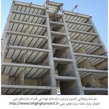 تحقیق درباره ساختمانهای بتني