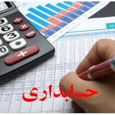 تحقیق درباره سیستم حسابداری دولتی