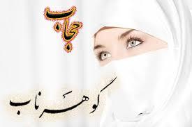 تحقیق درباره فلسفه و ضرورتهای پوشش و حجاب اسلامی