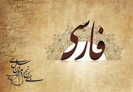 تحقیق درباره گویشهای زبان فارسی در استان فارس