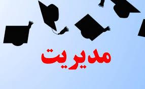 تحقیق درباره مدیریت اسلامی